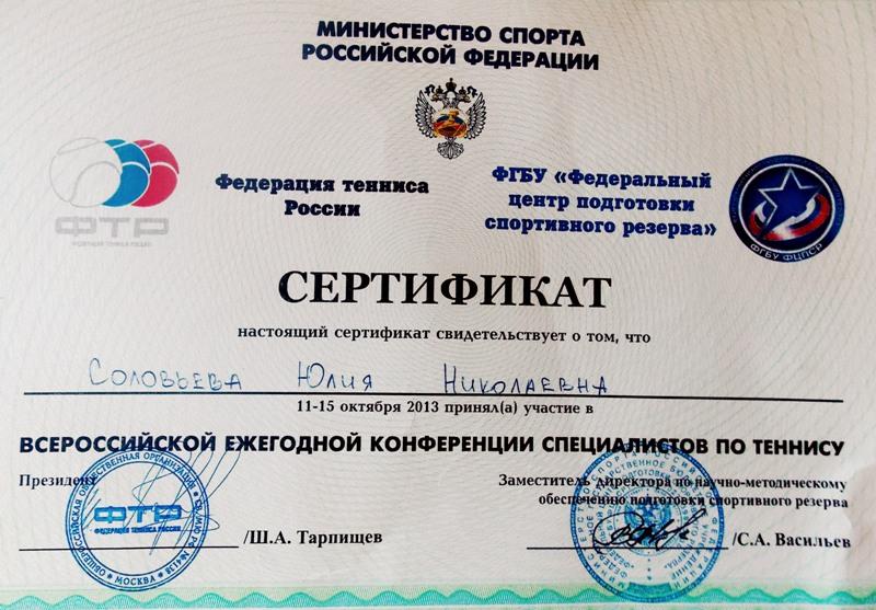 Сертификат тренера по теннису Соловьёвой Юлии Сертификат тренера по теннису Соловьёвой Юлии